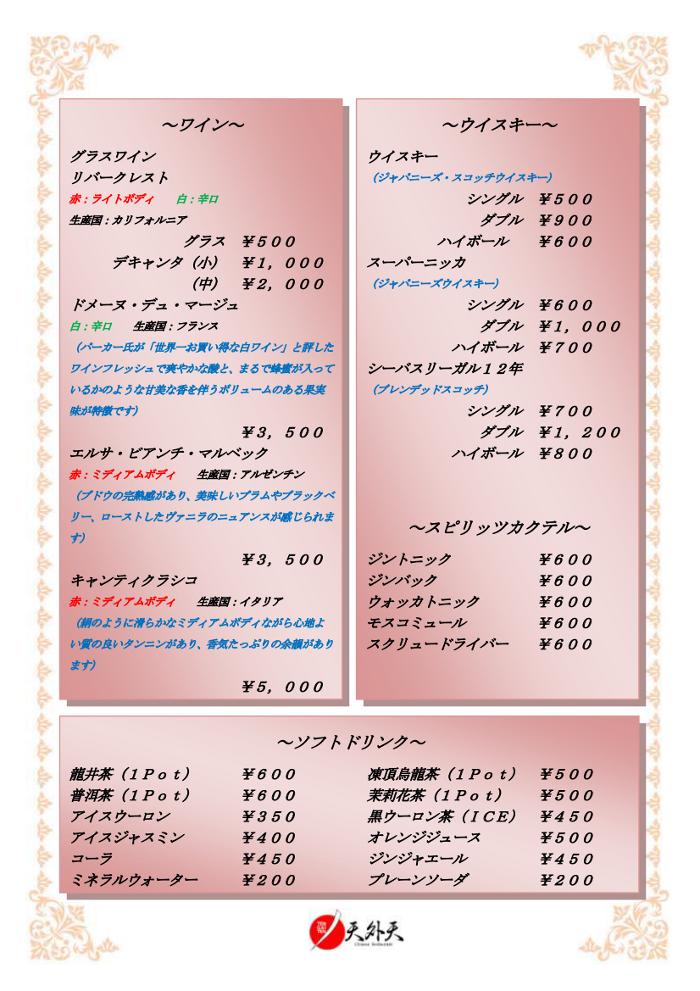 Drink_201007-2